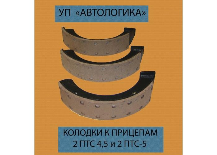 Стоимость:0. КОЛОДКИ ТОРМОЗНЫЕ К ПРИЦЕПАМ ТРАКТОРНЫМ 2 ПТС 4,5 и 2 ПТС-5.  В наличии со склада в г. минске.