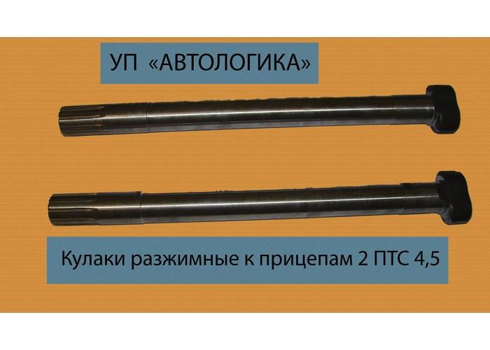 Все предложения...  Регион : Минск.  Тормозные щиты в сборе к прицепам тракторным 2 ПТС 4,5 и 2 ПТС-5.